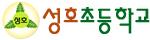 오산 성호초등학교 로고 메인페이지 바로가기