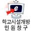 학교시설 민원 개방 창구